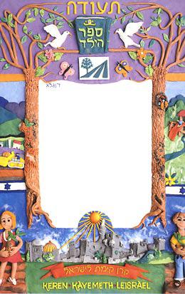 Kinderbuch Urkunde Eintrag Ehrenbücher